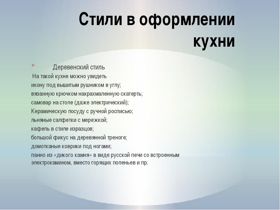 Стили в оформлении кухни                Деревенский стиль  На такой кухне м...