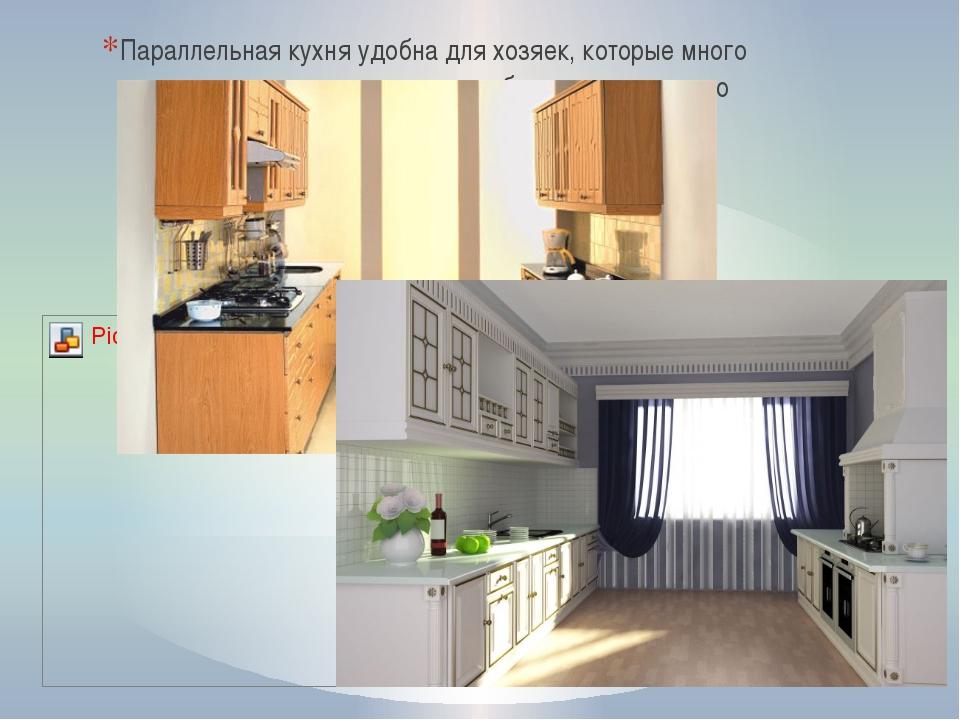 Параллельная кухня удобна для хозяек, которые много готовят, потому что орган...