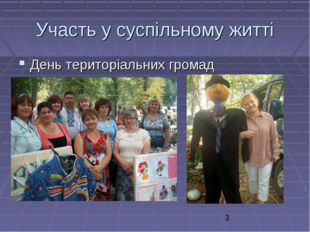 Участь у суспільному житті День територіальних громад
