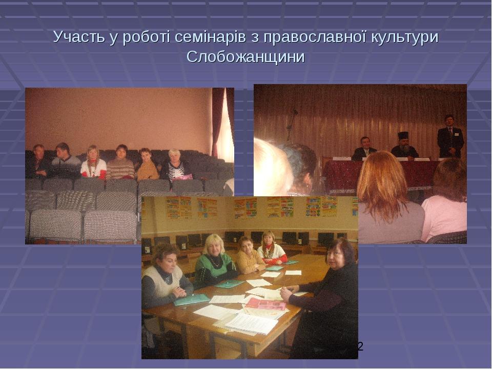 Участь у роботі семінарів з православної культури Слобожанщини