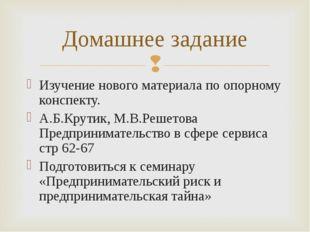 Изучение нового материала по опорному конспекту. А.Б.Крутик, М.В.Решетова Пре