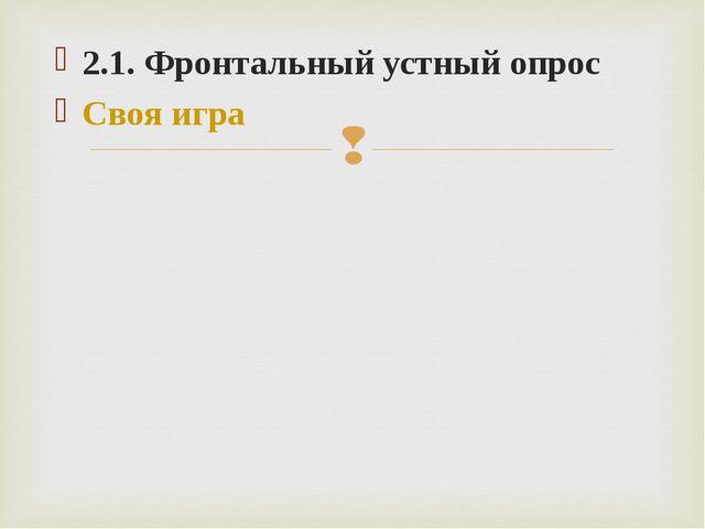 2.1. Фронтальный устный опрос Своя игра