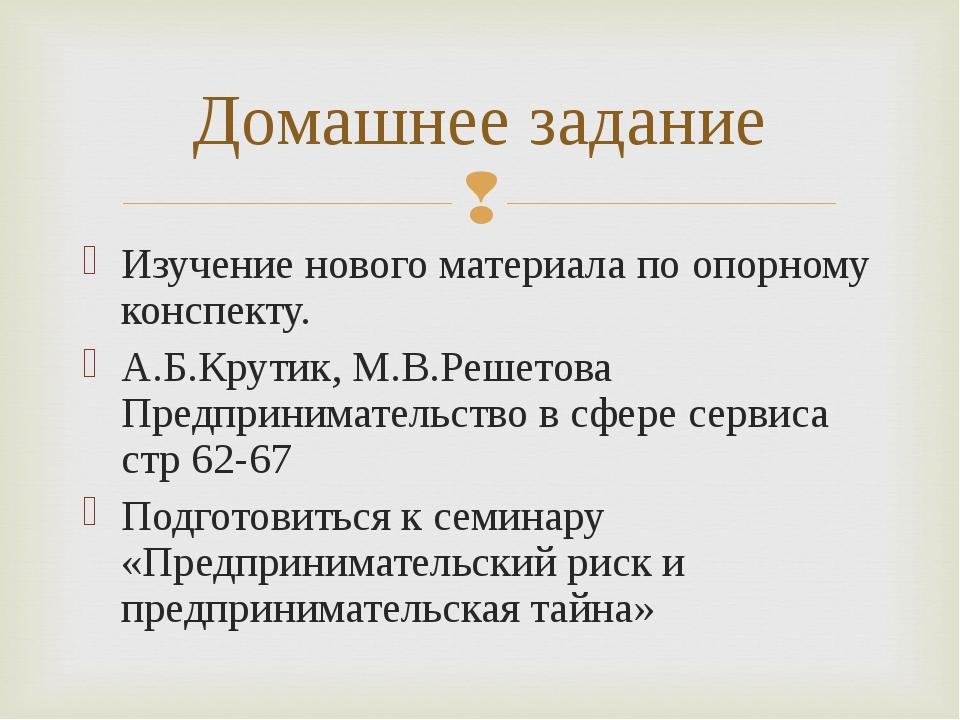 Изучение нового материала по опорному конспекту. А.Б.Крутик, М.В.Решетова Пре...