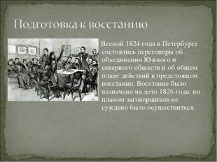 Весной 1824 года в Петербурге состоялись переговоры об объединении Южного и