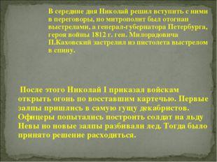 В середине дня Николай решил вступить с ними в переговоры, но митрополит был