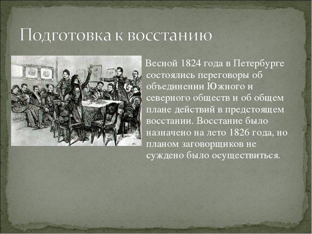 Весной 1824 года в Петербурге состоялись переговоры об объединении Южного и...