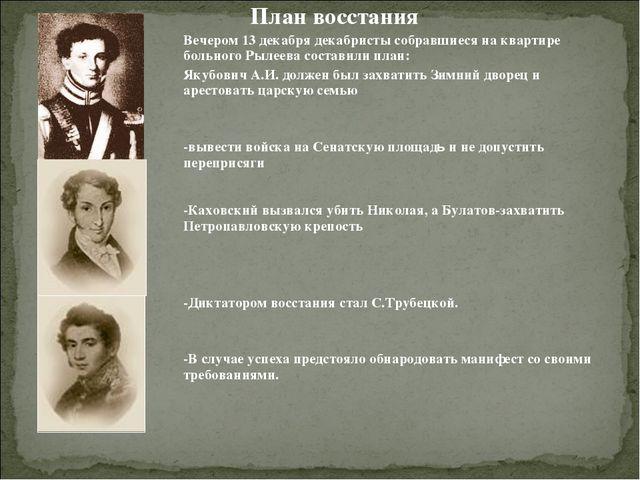 План восстания Вечером 13 декабря декабристы собравшиеся на квартире больног...