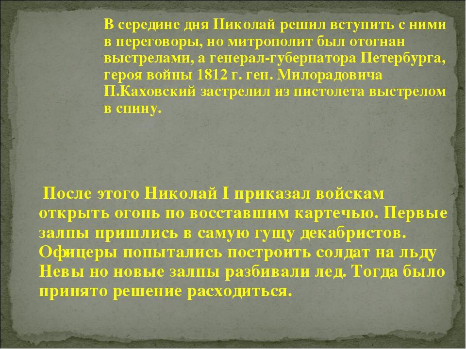 В середине дня Николай решил вступить с ними в переговоры, но митрополит был...