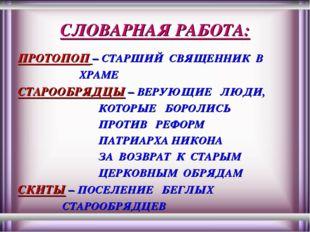 СЛОВАРНАЯ РАБОТА: ПРОТОПОП – СТАРШИЙ СВЯЩЕННИК В ХРАМЕ СТАРООБРЯДЦЫ – ВЕРУЮЩИ