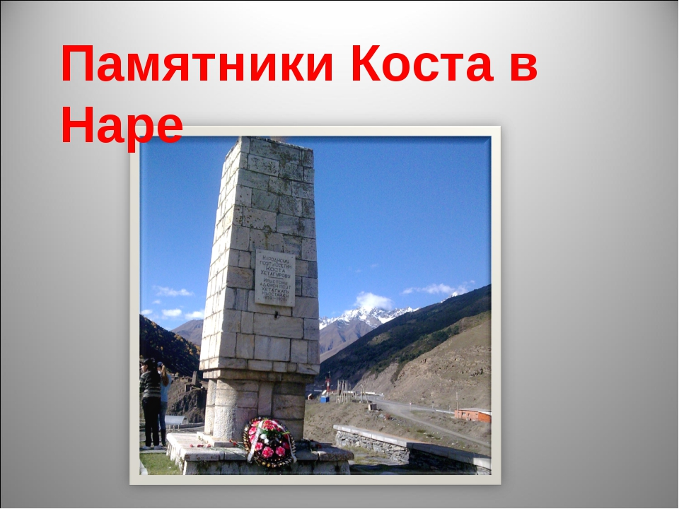 Памятники Коста в Наре