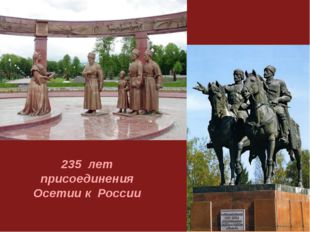 235 лет присоединения Осетии к России