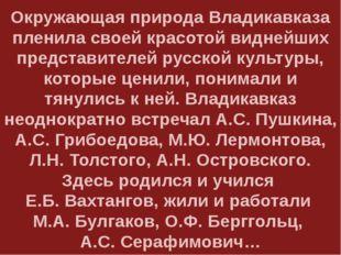 Окружающая природа Владикавказа пленила своей красотой виднейших представител