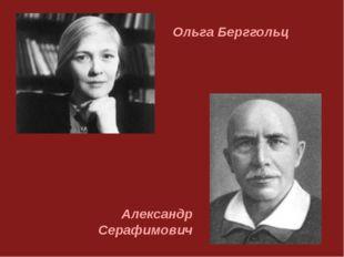 Ольга Берггольц Александр Серафимович