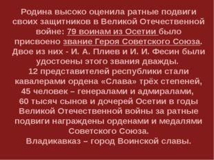 Родина высоко оценила ратные подвиги своих защитников в Великой Отечественной