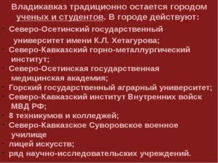 Владикавказ традиционно остается городом ученых и студентов. В городе действу