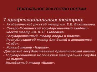 7 профессиональных театров: - Академический русский театр им. Е.Б. Вахтангов