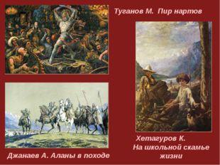 Туганов М. Пир нартов Джанаев А. Аланы в походе Хетагуров К. На школьной скам