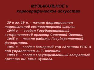 20-е гг. 19 в. – начало формирования национальной композиторской школы. 1944