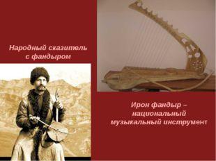 Ирон фандыр –национальный музыкальный инструмент Народный сказитель с фандыром