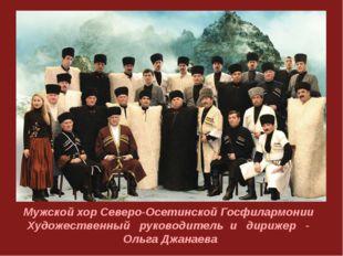 Мужской хор Северо-Осетинской Госфилармонии Художественный руководитель и дир