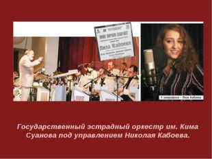 Государственный эстрадный оркестр им. Кима Суанова под управлением Николая Ка