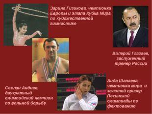 Зарина Гизикова, чемпионка Европы и этапа Кубка Мира по художественной гимнас