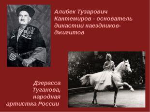 Алибек Тузарович Кантемиров - основатель династии наездников-джигитов Дзерасс
