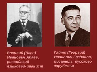 Василий (Васо) Иванович Абаев, российский языковед-иранист Гайто (Георгий) Ив