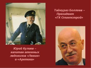 Таймураз Боллоев–Президент «ГК Олимпстрой» Юрий Кулиев – капитан атомных лед