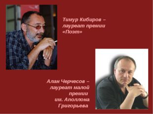 Тимур Кибиров – лауреат премии «Поэт» Алан Черчесов – лауреат малой премии им