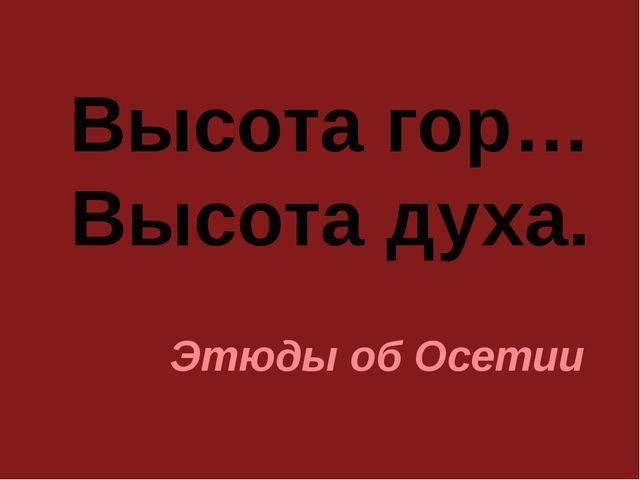 Высота гор… Высота духа. Этюды об Осетии