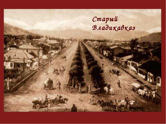 Старый Владикавказ