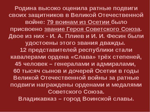 Родина высоко оценила ратные подвиги своих защитников в Великой Отечественной...