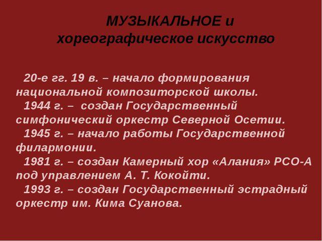 20-е гг. 19 в. – начало формирования национальной композиторской школы. 1944...