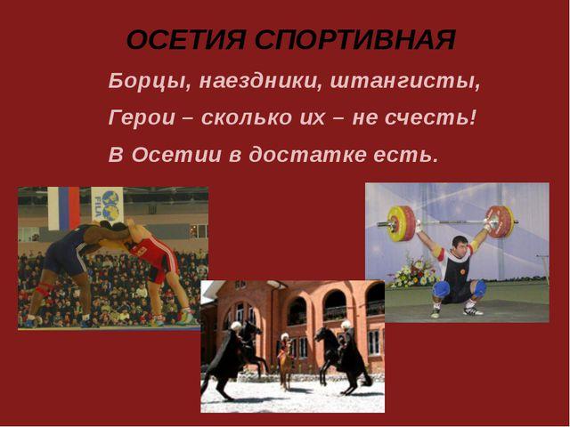 Борцы, наездники, штангисты, Герои – сколько их – не счесть! В Осетии в доста...