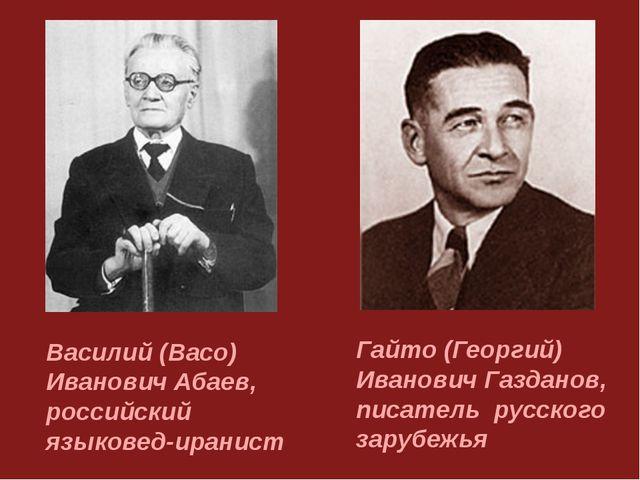 Василий (Васо) Иванович Абаев, российский языковед-иранист Гайто (Георгий) Ив...