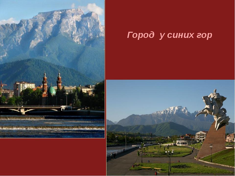 Город у синих гор