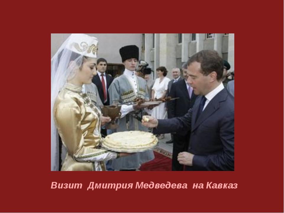 Визит Дмитрия Медведева на Кавказ