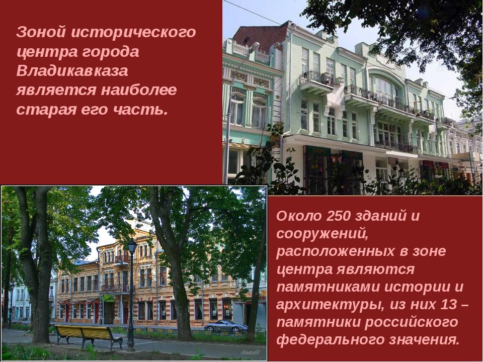 Зоной исторического центра города Владикавказа является наиболее старая его ч...