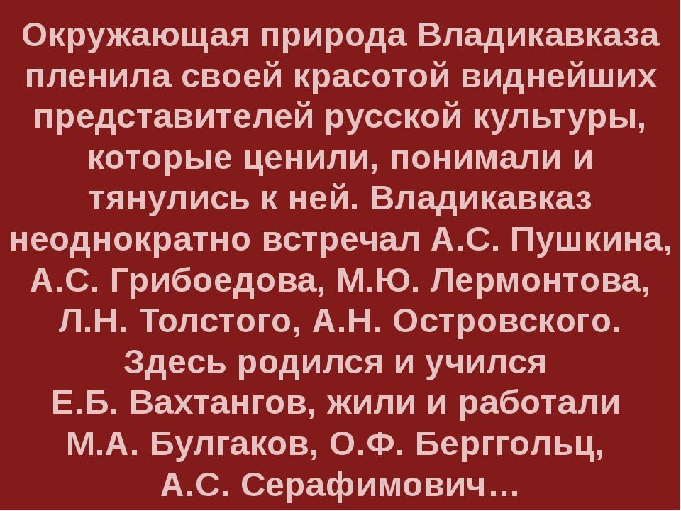 Окружающая природа Владикавказа пленила своей красотой виднейших представител...
