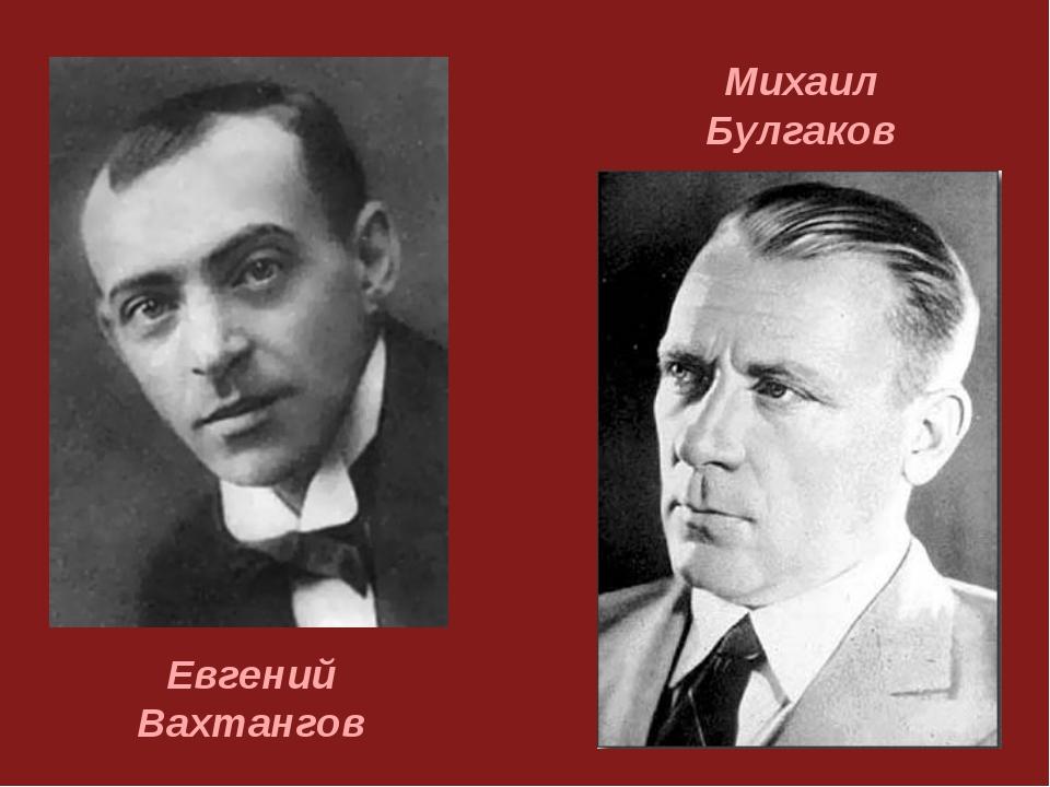 Михаил Булгаков Евгений Вахтангов