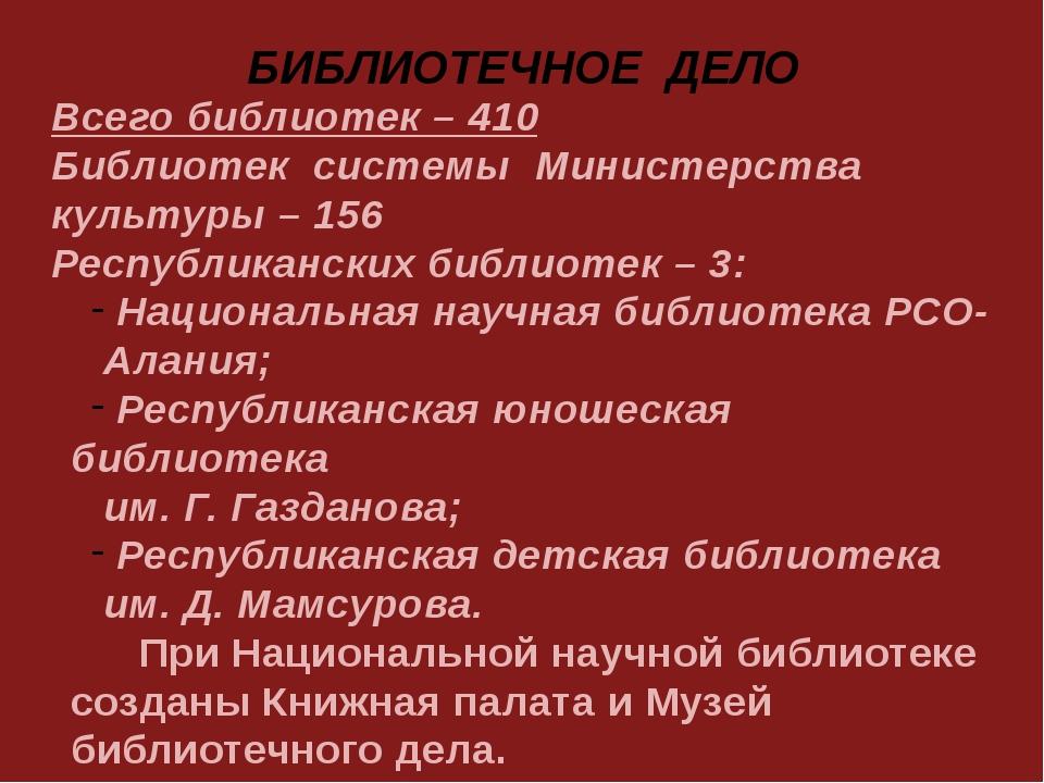 БИБЛИОТЕЧНОЕ ДЕЛО Всего библиотек – 410 Библиотек системы Министерства культу...