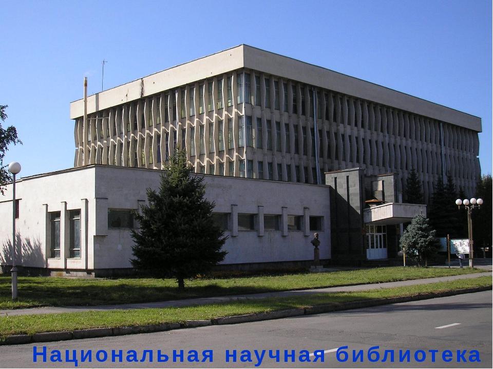 Национальная научная библиотека