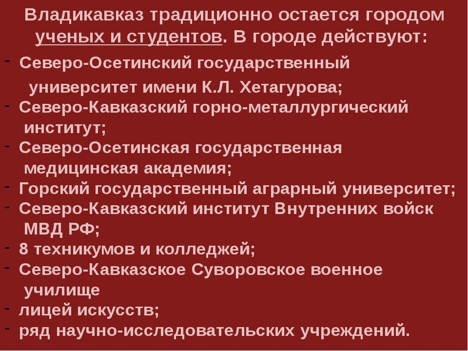 Владикавказ традиционно остается городом ученых и студентов. В городе действу...