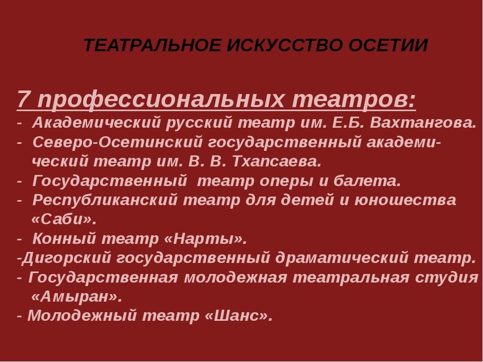 7 профессиональных театров: - Академический русский театр им. Е.Б. Вахтангов...