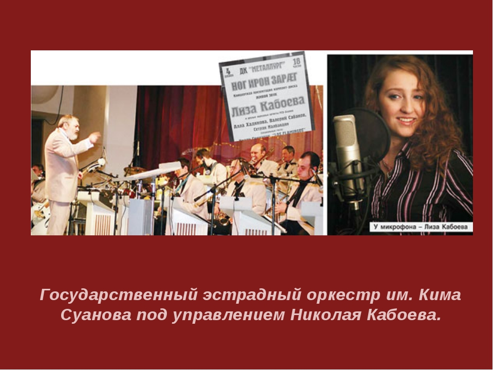 Государственный эстрадный оркестр им. Кима Суанова под управлением Николая Ка...