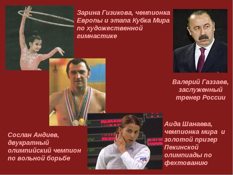 Зарина Гизикова, чемпионка Европы и этапа Кубка Мира по художественной гимнас...