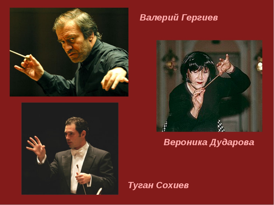 Валерий Гергиев Вероника Дударова Туган Сохиев