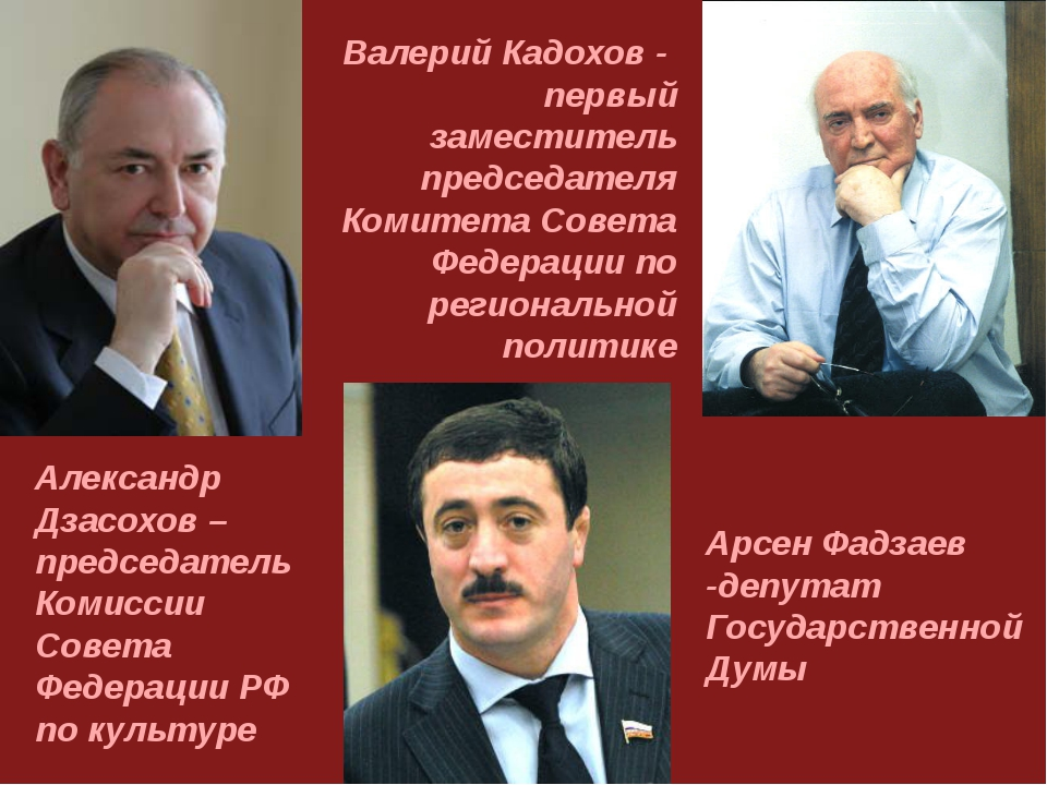 Арсен Фадзаев -депутат Государственной Думы Александр Дзасохов – председатель...