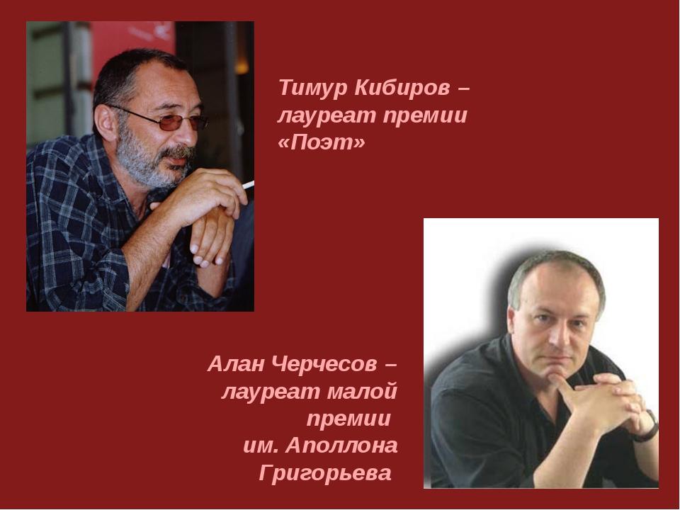 Тимур Кибиров – лауреат премии «Поэт» Алан Черчесов – лауреат малой премии им...
